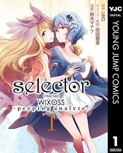 selector infected WIXOSS-peeping analyze