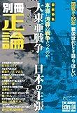 別冊正論第4号 大東亜戦争ー日本の主張