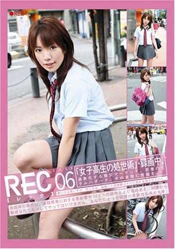 REC 6 [DVD]