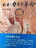わがカラテ革命 (1978年)
