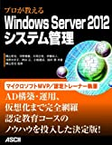 �v���������� Windows Server 2012�V�X�e���Ǘ�
