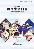 国民生活白書〈平成17年版〉子育て世代の意識と生活 (「暮らしと社会」シリーズ)