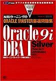 NRIラーニングのORACLE MASTER厳選問題集 Oracle9i DBA1 (DB press)