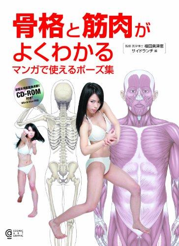 骨格と筋肉がよくわかる マンガで使えるポーズ集 CD-ROM付き (コスミック・アート・グラフィック)