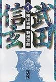 武田信玄(1) (講談社漫画文庫)