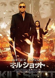 キルショット [DVD]