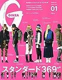 GINZA (ギンザ) 2015年 01月号 [雑誌]