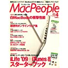 Mac People (マックピープル) 2009年 04月号 [雑誌]