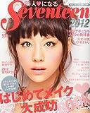 美人になる♥Seventeenはじめてメイク♥大成功BOOK