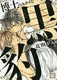 真山ジュン  / 真山 ジュン のシリーズ情報を見る
