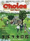 Choice (チョイス) 新春号 (2016年 1月号)