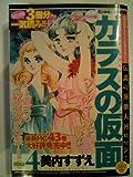 ワイド版 ガラスの仮面 STAGE4 (花とゆめ増刊, 第4巻)