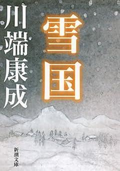 ノーベル賞作家・川端康成のとんでもない「金銭感覚」