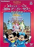 東京ディズニーランド20thアニバーサリー 夢の招待状 [DVD]