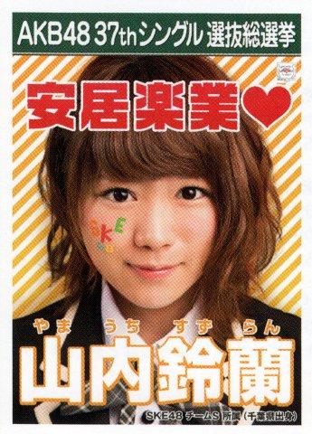 AKB48 公式生写真 37thシングル 選抜総選挙 ラブラドール・レトリバー 劇場盤 【山内鈴蘭】