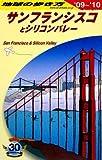 B04 地球の歩き方 サンフランシスコ 2009~2010