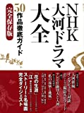 NHK大河ドラマ大全―50作品徹底ガイド完全保存版 (教養・文化シリーズ)