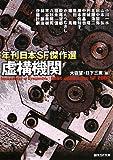 虚構機関―年刊日本SF傑作選 (創元SF文庫)