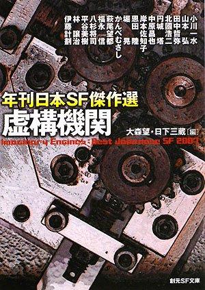 虚構機関―年刊日本SF傑作選