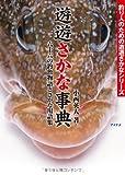 遊遊さかな事典 六十六の釣魚物語とさかな用語集 (釣り人のための遊遊さかなシリーズ)