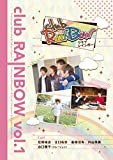 clubRAINBOW vol.1 [DVD]