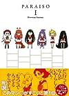 ぱら☆いぞ① (WANI MAGAZINE COMICS SPECIAL)