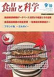 食品と科学 2010年 09月号 [雑誌]