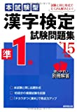 本試験型漢字検定準1級試験問題集〈'15年版〉