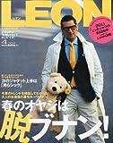 LEON (レオン) 2011年 04月号 [雑誌]