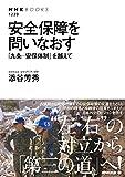 安全保障を問いなおす—「九条-安保体制」を越えて (NHKブックス No.1239)