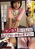 マンカス付いてるようなあどけない少女のオナニー/AVマーケット [DVD]