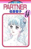 PARTNER(14) (フラワーコミックス)