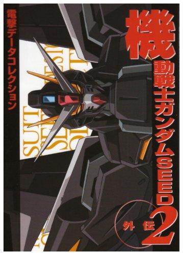 機動戦士ガンダムSEED外伝〈2〉―電撃データコレクション (DENGEKI HOBBY BOOKS)