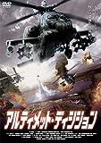 アルティメット・ディシジョン [DVD]