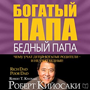 Rich Dad Poor Dad for Teens: The Secrets about Money--That You Don't Learn in School! [Russian Edition] Audiobook by Robert T. Kiyosaki Narrated by Denis Garmash