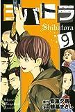 シバトラ(9) (少年マガジンコミックス)