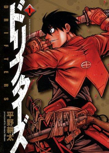 ドリフターズ 1巻 (ヤングキングコミックス)