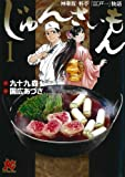 じゅんさいもん 1―神楽坂・料亭「江戸一」物語 (プレイコミックシリーズ)