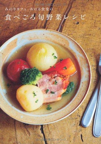 みのりカフェ みのる食堂の食べごろ旬野菜レシピ