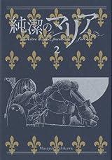 石川雅之「純潔のマリア」画集付き第2巻限定版の在庫復活