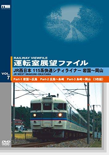railroad-untenshitsu-tenbo-file-vol7-jr-nishi-nihon-115-kei-kaisoku-city-liner-sanyo-honsen-iwakuni-