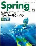 SpringによるWebアプリケーションスーパーサンプル 第2版