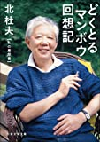 どくとるマンボウ回想記 私の履歴書 (日経文芸文庫)