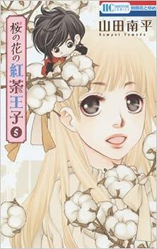 [山田南平] 桜の花の紅茶王子 第01-05巻