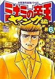 ミナミの帝王ヤング編 6 (ニチブンコミックス)