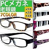 パソコンメガネ 【老眼用】 老眼鏡 パソコン用 3段階の度数から選べる老眼鏡 PCメガネ リーディンググラス シニアグラス (+2.0, type.b ワインレッド)
