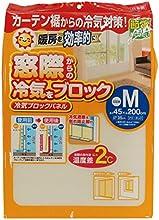 東和産業 冷気遮断 窓際 冷気 ブロックパネル M