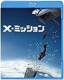 X-ミッション ブルーレイ&DVDセット(初回仕様/2枚組/デジタルコピー付) [Blu-ray]