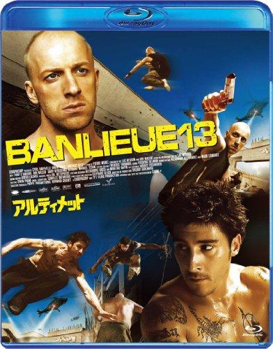 アルティメット [Blu-ray]