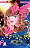 ジュリエットの娘(3) (フラワーコミックス)